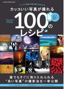 カッコいい写真が撮れる100のレシピ(Gakken camera mook)