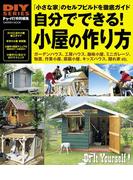 自分でできる! 小屋の作り方(学研ムック DIYシリーズ)