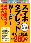スマホ&タブレット+Wi‐Fi 基本&便利ワザまるわかり(Gakken computer mook)