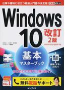 Windows 10基本マスターブック 改訂2版 (できるポケット)(できるポケット)