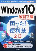 Windows 10困った!&便利技213 改訂2版