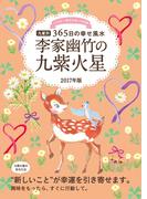 2017年版 李家幽竹の九紫火星
