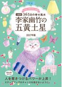 2017年版 李家幽竹の五黄土星