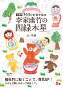 2017年版 李家幽竹の四緑木星