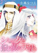 シークと銀の翼の天使(ハーモニィコミックス)