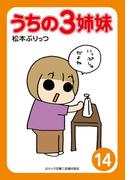 【期間限定価格】ぷりっつ電子文庫 うちの3姉妹(14)(ぷりっつ電子文庫)