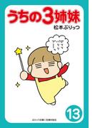 【期間限定価格】ぷりっつ電子文庫 うちの3姉妹(13)(ぷりっつ電子文庫)