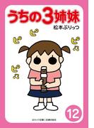 【期間限定価格】ぷりっつ電子文庫 うちの3姉妹(12)(ぷりっつ電子文庫)