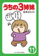 【期間限定価格】ぷりっつ電子文庫 うちの3姉妹(11)(ぷりっつ電子文庫)