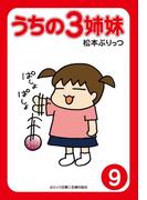 【期間限定価格】ぷりっつ電子文庫 うちの3姉妹(9)(ぷりっつ電子文庫)