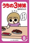 【期間限定価格】ぷりっつ電子文庫 うちの3姉妹(8)(ぷりっつ電子文庫)