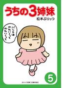 【期間限定価格】ぷりっつ電子文庫 うちの3姉妹(5)(ぷりっつ電子文庫)