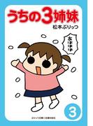 【期間限定価格】ぷりっつ電子文庫 うちの3姉妹(3)(ぷりっつ電子文庫)