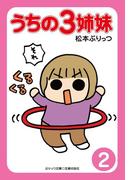 【期間限定価格】ぷりっつ電子文庫 うちの3姉妹(2)(ぷりっつ電子文庫)