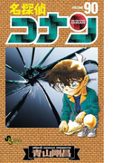 名探偵コナン 90
