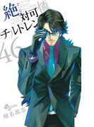絶対可憐チルドレン 46(少年サンデーコミックス)