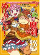 ソード・ワールド2.0リプレイ Sweets3 つきぬけ魔剣はぬけめがない!(富士見ドラゴンブック)