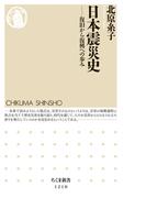 日本震災史 ──復旧から復興への歩み(ちくま新書)