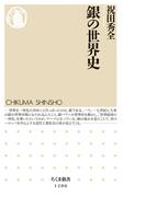 銀の世界史(ちくま新書)