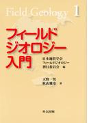 【1-5セット】「フィールドジオロジー」シリーズ