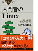 入門者のLinux 素朴な疑問を解消しながら学ぶ (ブルーバックス)(ブルー・バックス)