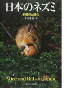 日本のネズミ 多様性と進化