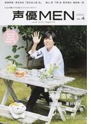 声優MEN 人気声優の今を描くビジュアルマガジン VOL.4 (FUTABASHA SUPER MOOK)(双葉社スーパームック)