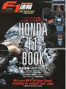 HONDA F1 BOOK F1速報25th Anniversary ホンダF1の伝統とその戦いぶりを総括する (ニューズムック)