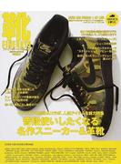 FINEBOYS靴 vol.07 名作スニーカー&革靴のすべてが分かる