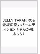 JELLY TAKAHIRO&登坂広臣カバーエディション (ぶんか社ムック)(ぶんか社ムック)