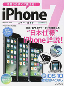 """今日からすぐに使える!iPhone 7スタートガイド """"日本仕様""""iPhone詳説!新iOS 10徹底使いこなし (impress mook)(impress mook)"""