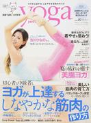 ヨガジャーナル日本版 VOL.49 ヨガが上達するしなやかな筋肉の作り方
