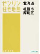 ゼンリン住宅地図北海道札幌市 8 厚別区