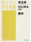 ゼンリン住宅地図埼玉県川口市2〈西部〉 蕨市