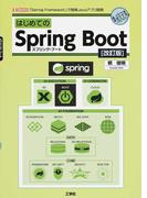 はじめてのSpring Boot スプリング・フレームワークで簡単Javaアプリ開発 改訂版