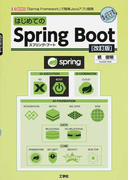 はじめてのSpring Boot スプリング・フレームワークで簡単Javaアプリ開発 改訂版 (I/O BOOKS)
