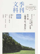 季刊文科 第69号 書き下ろし長編小説一挙掲載柴田翔「地蔵千年、花百年」