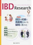 IBD Research Journal of Inflammatory Bowel Disease Research vol.10no.3(2016−9) 特集IBDの妊娠と周産期をめぐる疑問に答える!