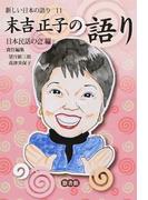 新しい日本の語り 11 末吉正子の語り