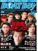 BOATBoy 2016年10月号(BOATBoy)