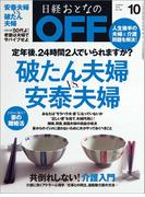 日経おとなのOFF2016年10月号