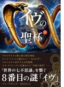 【全1-2セット】イヴの聖杯(竹書房文庫)