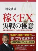 稼ぐFX実戦の極意 為替市場の基本からチャンスを逃さない応用戦術まで 新版