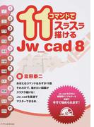 11コマンドでスラスラ描けるJw_cad 8