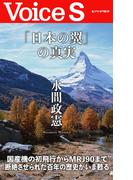 【1-5セット】「日本の翼」の真実(Voice S)