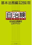 自治体法務検定公式テキスト 基本法務編 平成28年度検定対応