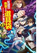 【6-10セット】反逆の勇者と道具袋(アルファポリス)