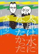 【全1-2セット】太郎は水になりたかった