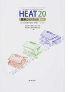 HEAT20設計ガイドブック+PLUS G1・G2住宅の設計・評価−全国版