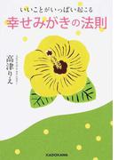いいことがいっぱい起こる幸せみがきの法則 (中経の文庫)(中経の文庫)